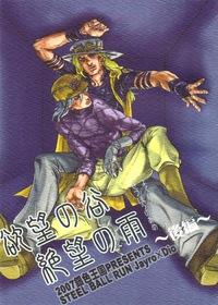Yokubou no Tani Zetsubou no Ame ~Kouhen~ Cover